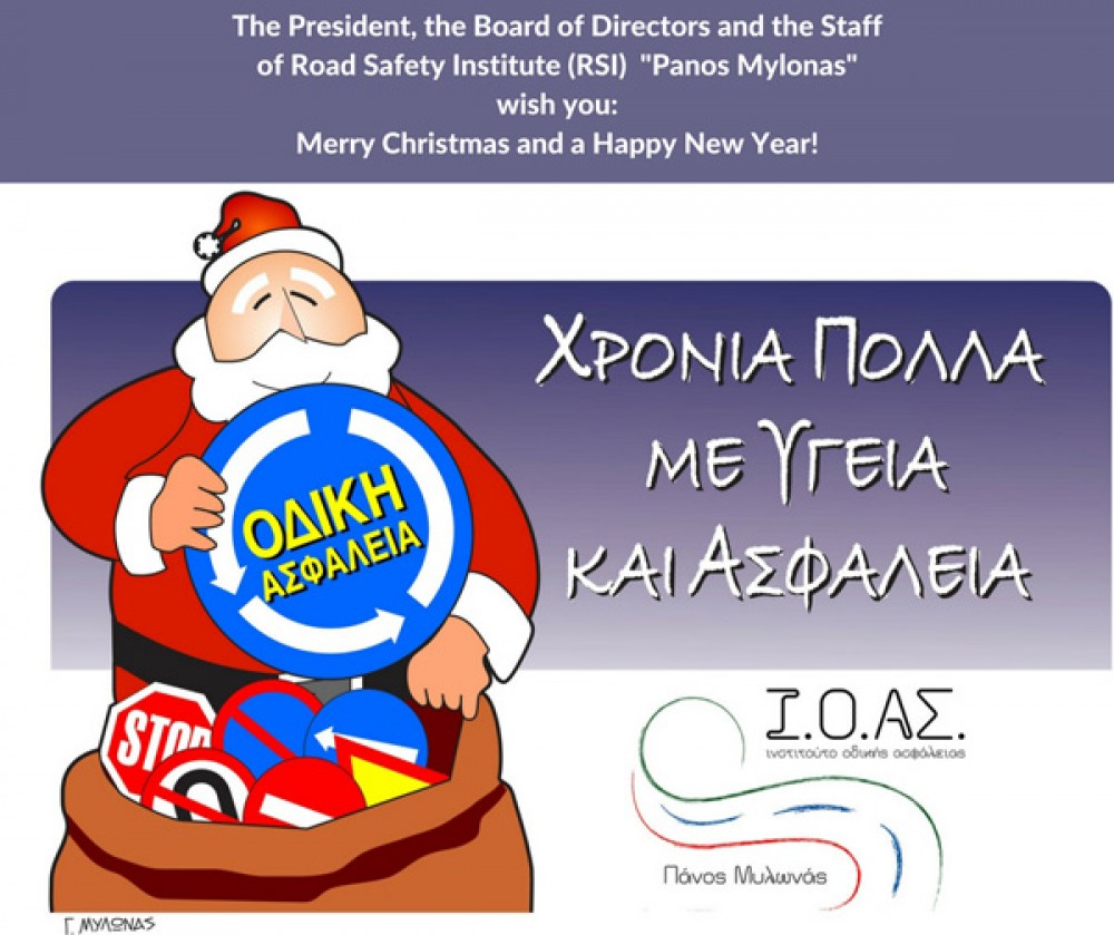 "Best wishes from RSI ""Panos Mylonas"""