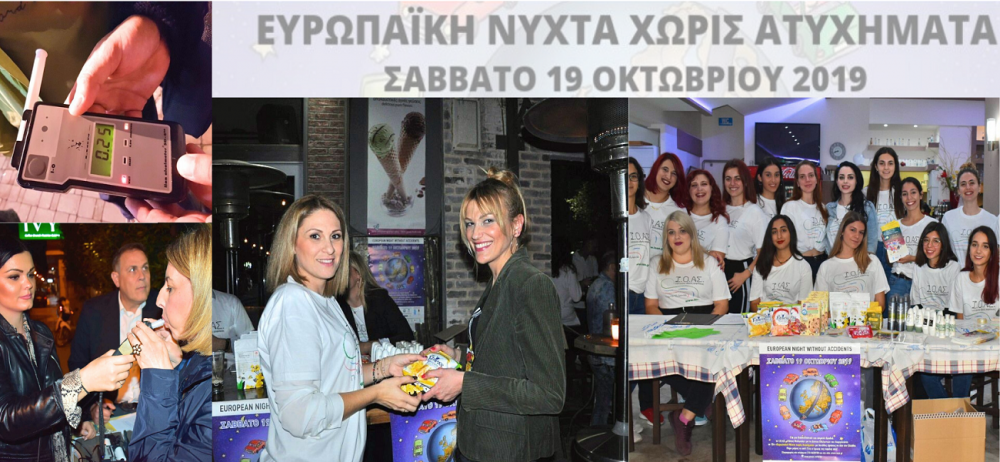 "13th «European Night without Accidents»  By Road Safety Institute (RSI) ""Panos Mylonas"""