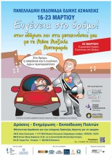 7th Panhellenic Nationwide Road Safety Week (16-23 March 2014)