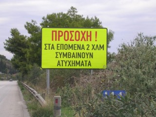 Dangerous spots traffic signs placement on the road KORINTHOS – PATRAS