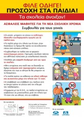 "For one more school year RSI ""Panos Mylonas"" stands by students aiming at health and road safety."