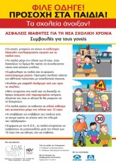 "Road safety for the students on their way to and from school  is the main concern of RSI ""Panos Mylonas"""