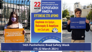 14th Panhellenic Road Safety Week (15-22 March 2021)